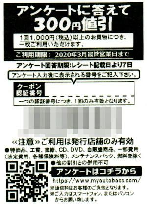 オートバックス アンケートに答えて300円値引き