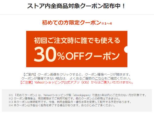 イーブックジャパン(Yahoo!ショッピング版)30%OFFクーポン