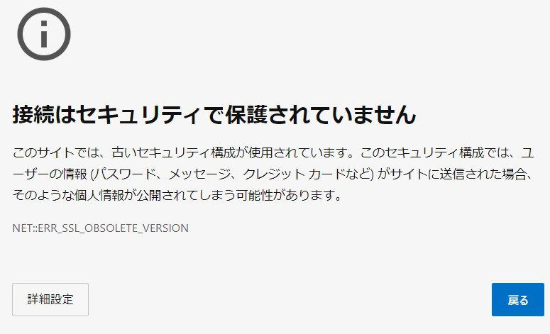 Edge 接続はセキュリティで保護されていません NET::ERR_SSL_OBSOLETE_VERSION