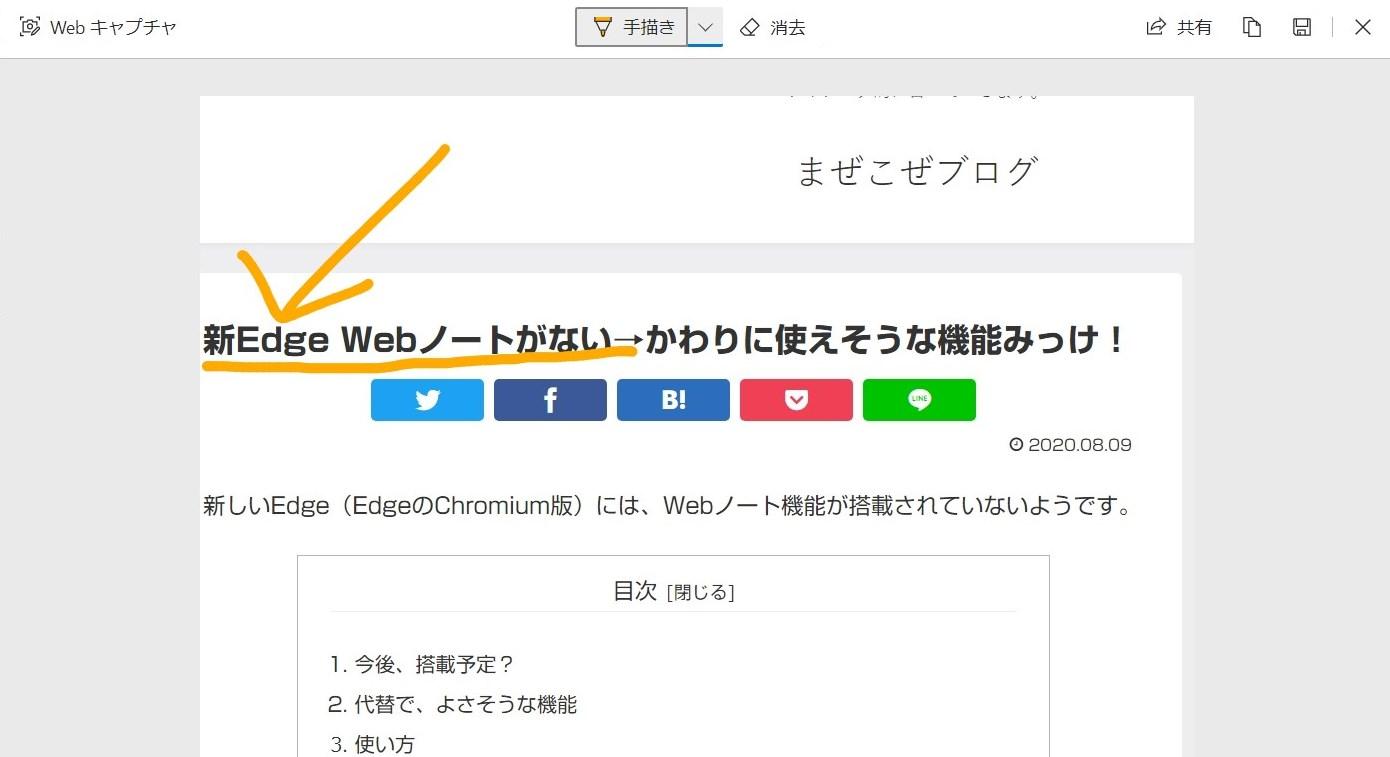 新Edge Webキャプチャ機能