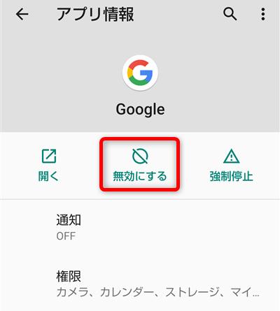 Googleアプリを無効にする