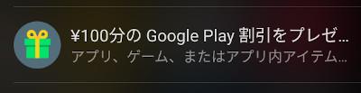 Google Play 100円割引プレゼント
