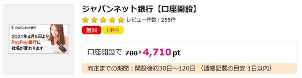 【ハピタス】ジャパンネット銀行口座開設で4,710円分プレゼント