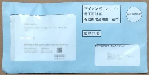 マイナンバーカード 電子証明書の有効期限通知書