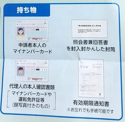 マイナンバーカードの電子証明書更新手続き 必要書類