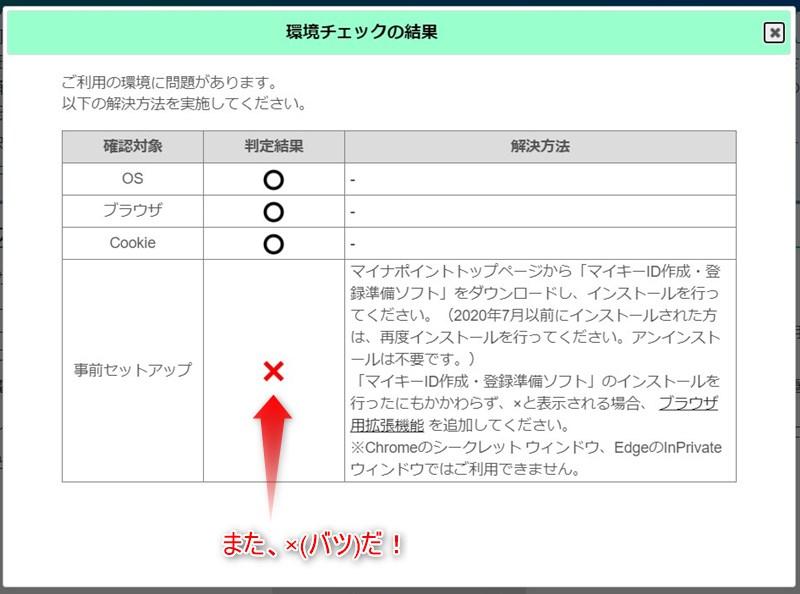 マイナポイントの申し込み 環境チェック