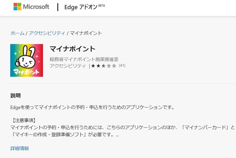 マイナポイントの申し込み Edgeの拡張機能インストール