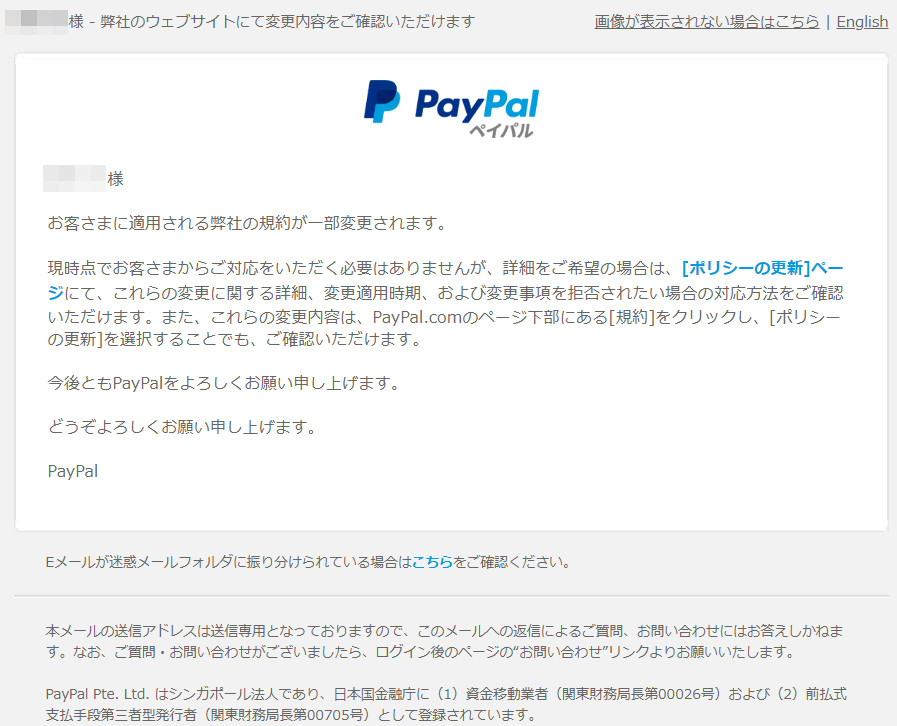 Epl.Paypal-Communication