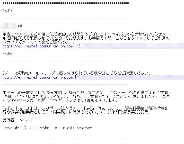 Epl.Paypal-Communication