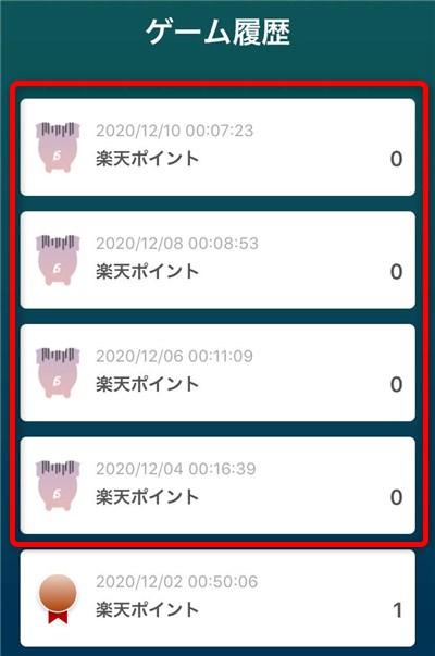 楽天スーパーポイントスクリーンのラッキーコインチャレンジ→4回連続はずれ
