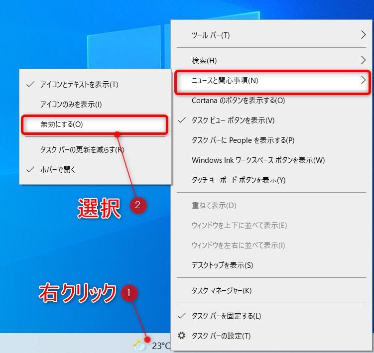 Windows10 タスクバーの天気情報を消す(非表示にする)方法
