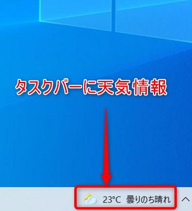 Windows10 タスクバーに天気情報