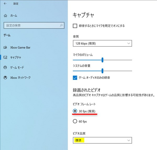 Windowsゲームバーの画質設定