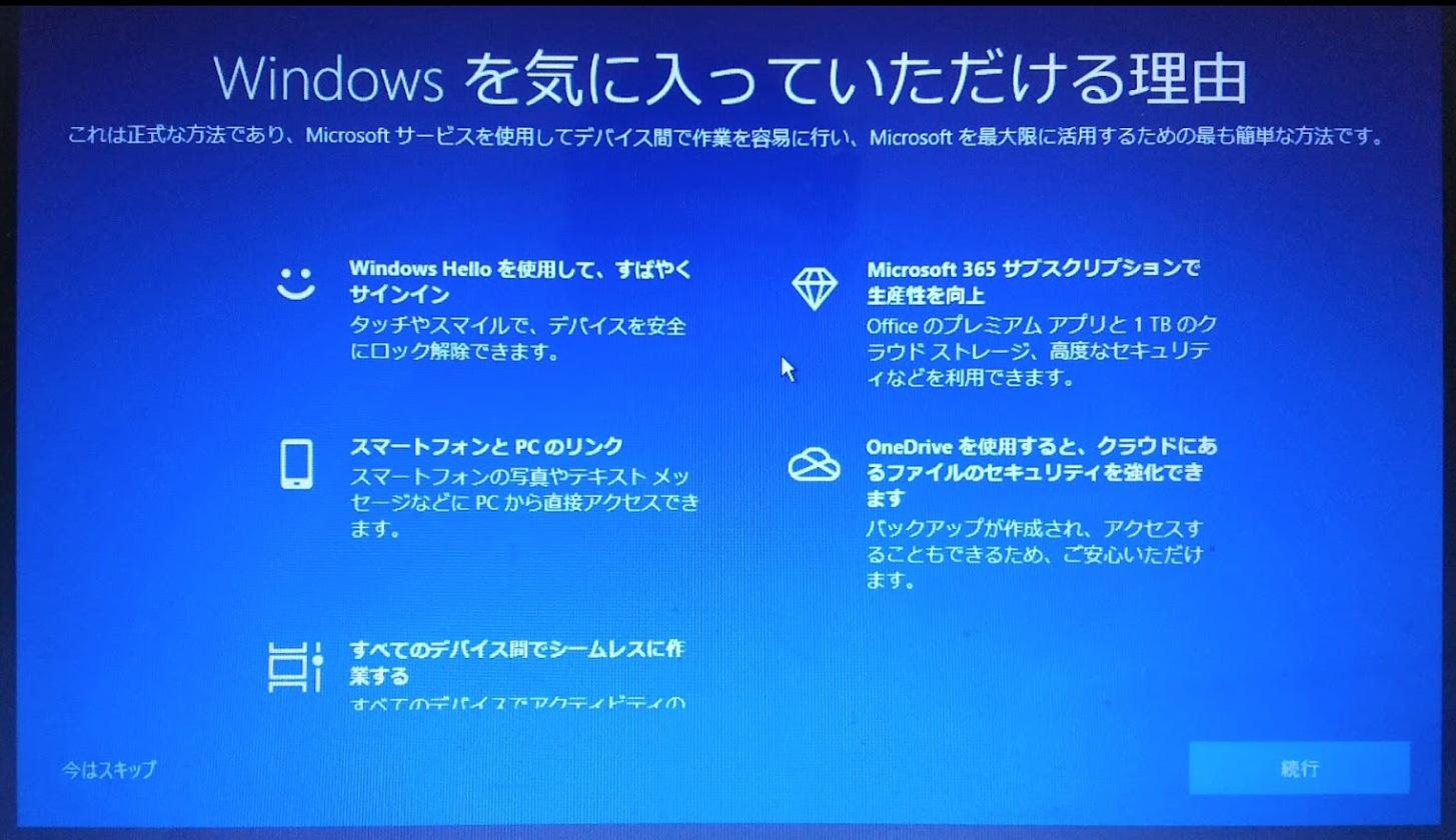 Windowsを気に入っていただける理由