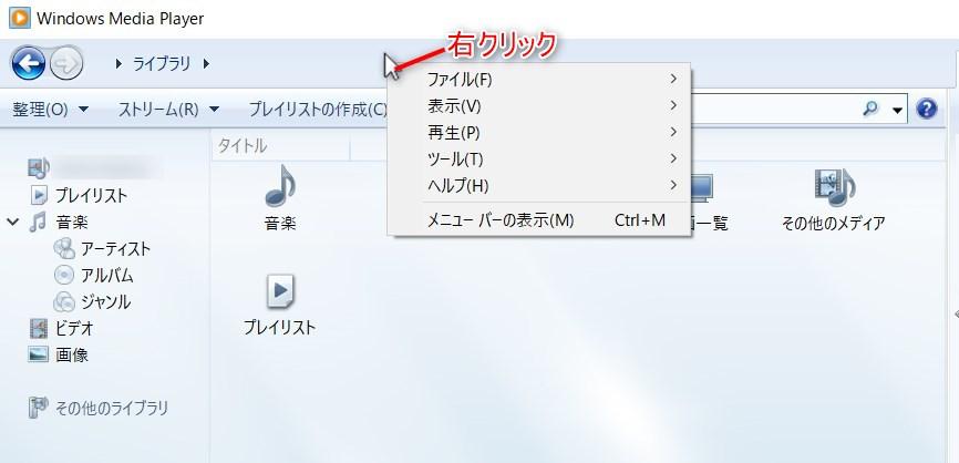 Windows Media Player メニューを表示