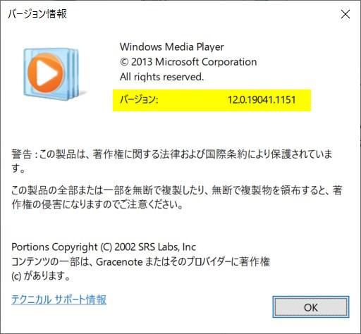 Windows Media Playerのバージョン確認