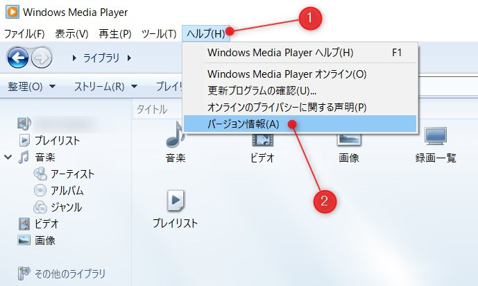 Windows Media Playerのバージョン確認方法