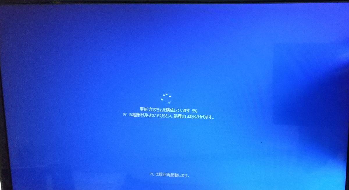 windows updateがなかなか終わらない