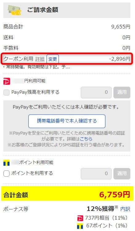 鬼滅の刃 全巻(電子書籍)をまとめ買い 6,759円