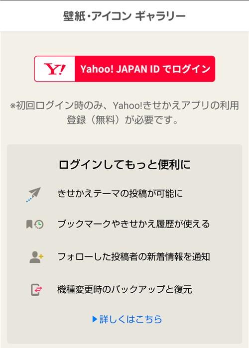 Yahoo!きせかえアプリ 初回ログイン