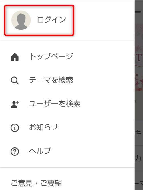 Yahoo!きせかえアプリ ログイン