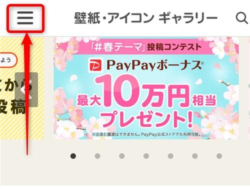Yahoo!きせかえアプリ メニュー