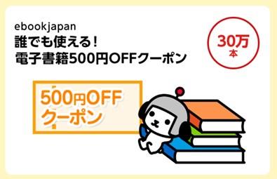 Yahoo毎日スロット ebookjapanで使える電子書籍500円OFFクーポン