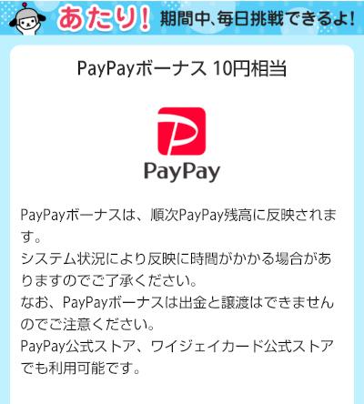 Yahoo毎日スロットくじ 当たり(10円相当)