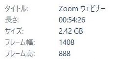 ZoomセミナーをWindowsゲームバーで録画 データサイズ