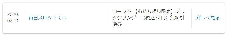 Yahoo!ズバトク 参加履歴