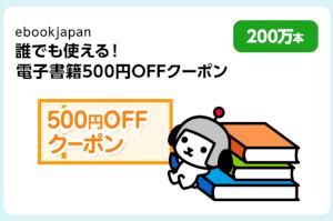 Yahoo!ズバトク毎日スロット ebookjapanで使える電子書籍500円OFFクーポン