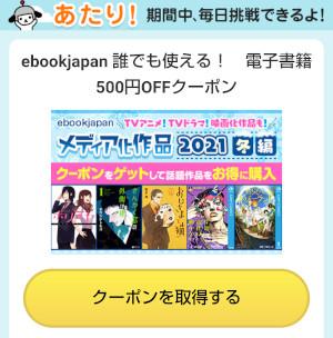 ebookjapanで使える電子書籍500円OFFクーポン