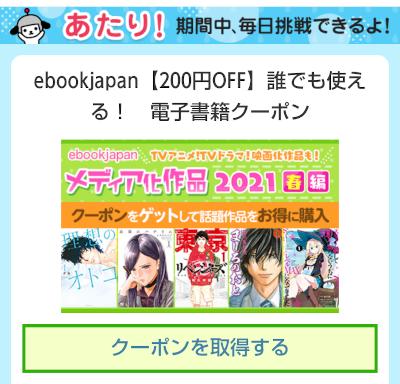 ebookjapanで使える電子書籍200円OFFクーポン