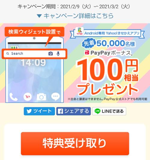 ヤフーズバトク「Yahoo!きせかえアプリの検索ウィジェットを設置したらPayPayボーナス100円相当プレゼント」